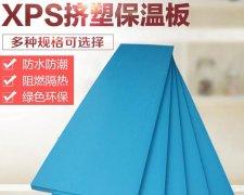 普通挤塑板可以用在什么地方